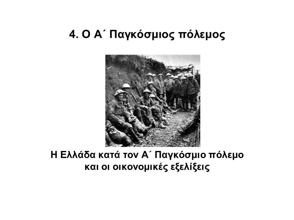 4. Ο Α΄ Παγκόσμιος πόλεμος Η Ελλάδα κατά τον Α΄ Παγκόσμιο πόλεμο και οι οικονομικές εξελίξεις