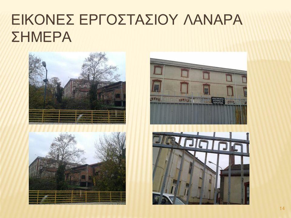 ΕΙΚΟΝΕΣ ΕΡΓΟΣΤΑΣΙΟΥ ΛΑΝΑΡΑ ΣΗΜΕΡΑ 14