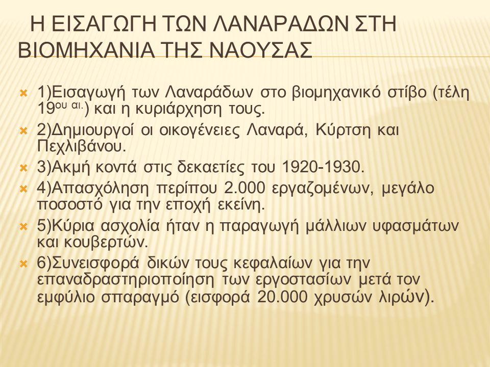 Οι συνεργασίες των Λαναράδων  Οι συνεργασίες των Λαναράδων ήταν οι εξής:  1)Λαναράς-Κύρτση και Σία το 1922 (εριουργείο)  2)Αφών Χρίστου Λαναρά το 1928 (εριοκλωστήρια πενιέ)  3)επέκταση των επιχειρηματικών δραστηριοτήτων στην Αθήνα το 1932  4)Λαναρά - Γκούτα και Σία το 1961
