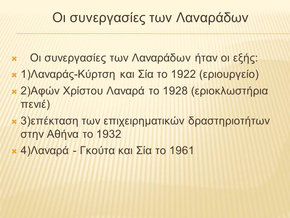 Οι συνεργασίες των Λαναράδων  Οι συνεργασίες των Λαναράδων ήταν οι εξής:  1)Λαναράς-Κύρτση και Σία το 1922 (εριουργείο)  2)Αφών Χρίστου Λαναρά το 1