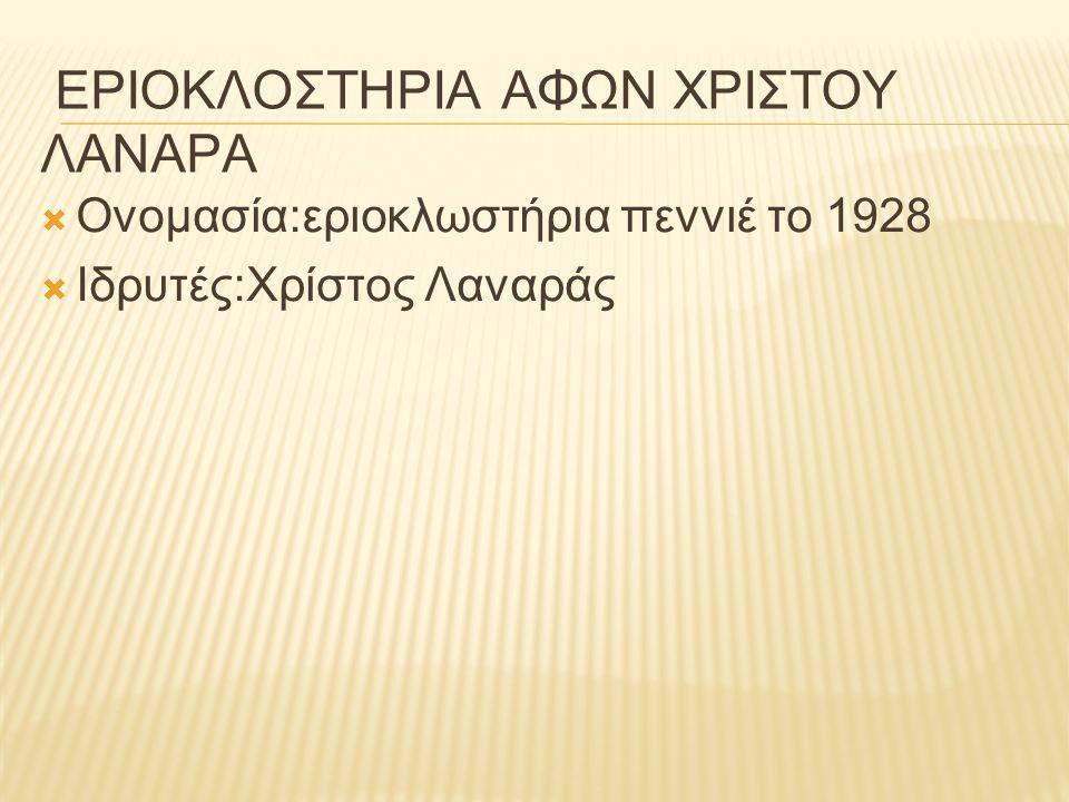 ΕΡΙΟΥΡΓΕΙΟ ΛΑΝΑΡΑ ΓΚΟΥΤΑ ΚΑΙ ΣΙΑ  Ονομασία: Λαναρά-Γκούτα και Σία το 1961  Ιδρυτές: Λαναράς και Γκούτας  Προϊόντα παραγωγής: Μπλε υφάσματα με την ονομασία Μαλτά.