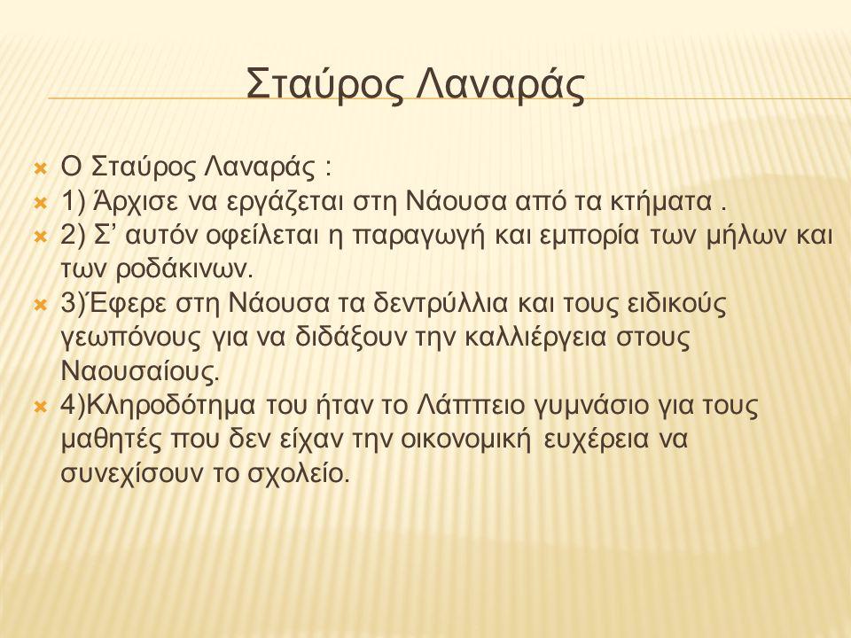 Θωμάς Λαναράς 1957 -2011 1)Το 1998 ο πατέρας του Χριστόδουλος του παραδίδει τα ηνία των Κλωστηρίων Ναούσης.