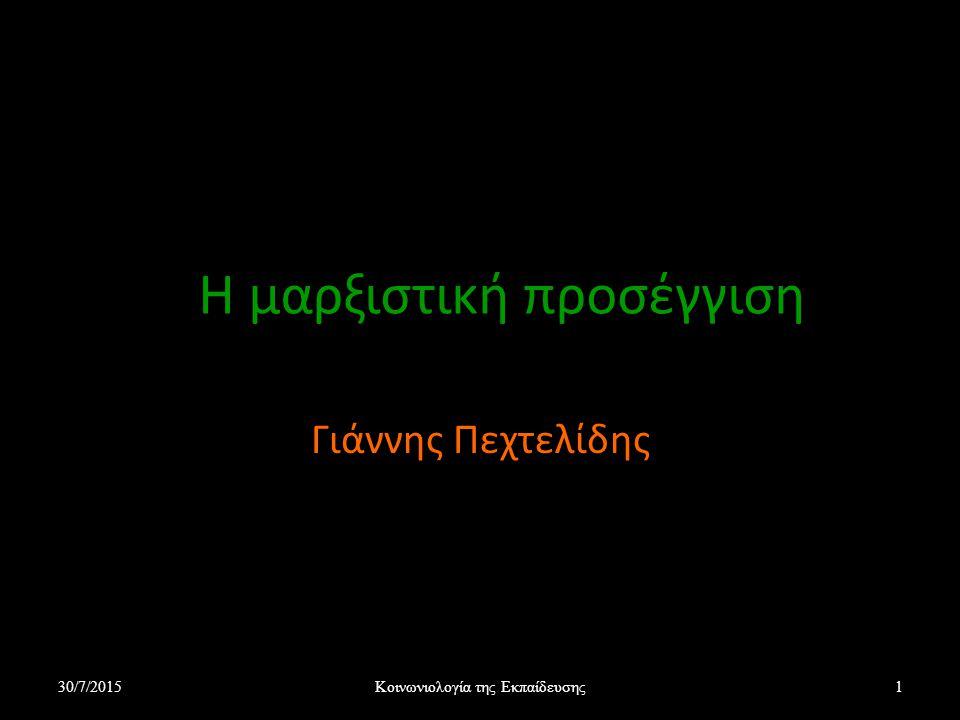Η μαρξιστική προσέγγιση Γιάννης Πεχτελίδης 30/7/2015Κοινωνιολογία της Εκπαίδευσης1