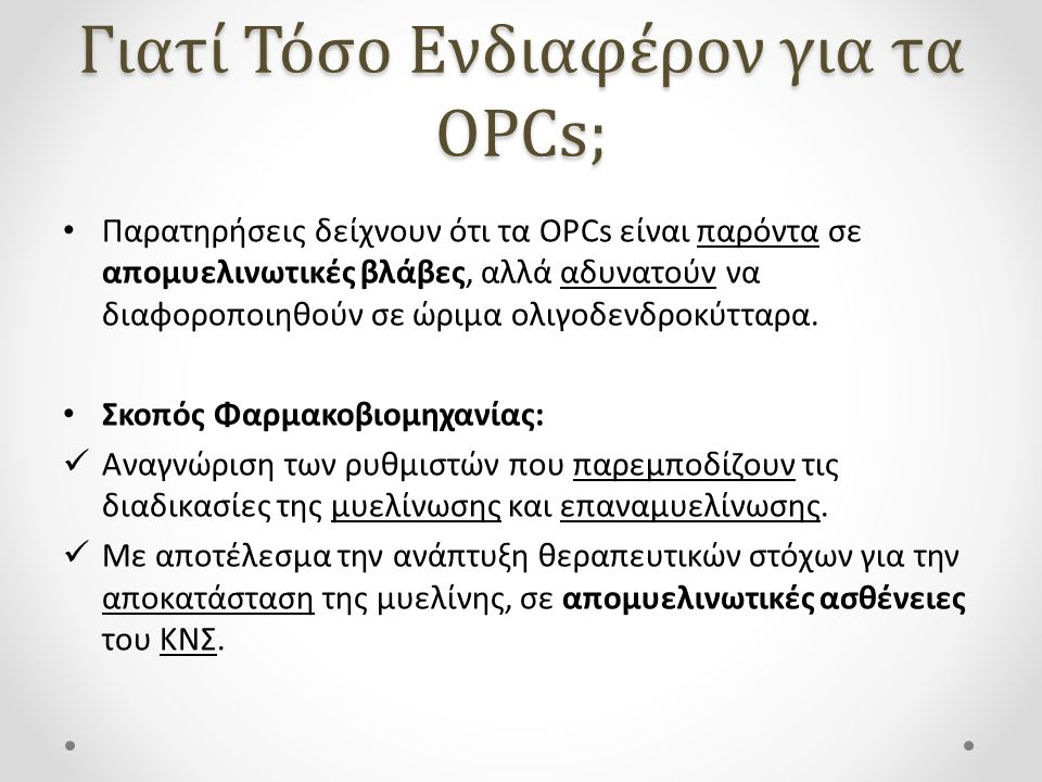 Γιατί Τόσο Ενδιαφέρον για τα OPCs; Παρατηρήσεις δείχνουν ότι τα OPCs είναι παρόντα σε απομυελινωτικές βλάβες, αλλά αδυνατούν να διαφοροποιηθούν σε ώριμα ολιγοδενδροκύτταρα.