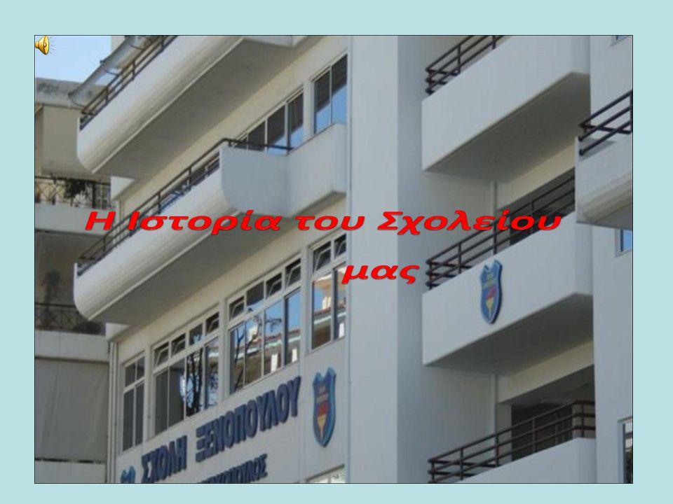 Το σχολείο μας ξεκίνησε να λειτουργεί το 1936 με ιδρυτή τον Ιωακείμ Ξενόπουλο, ο οποίος ήταν δάσκαλος και είχε έρθει από τη Μ.