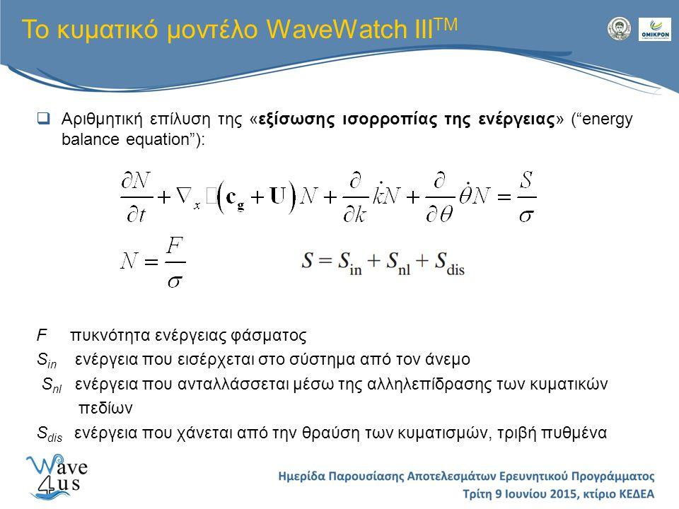""" Αριθμητική επίλυση της «εξίσωσης ισορροπίας της ενέργειας» (""""energy balance equation""""): F πυκνότητα ενέργειας φάσματος S in ενέργεια που εισέρχεται"""