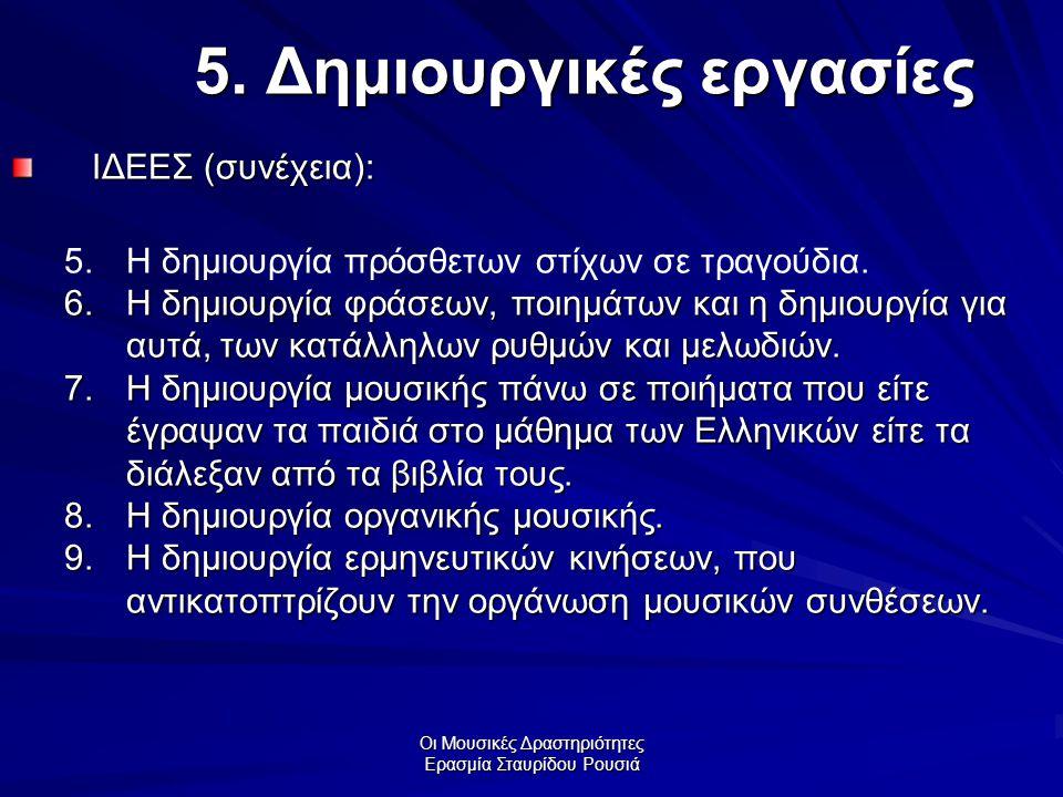 Οι Μουσικές Δραστηριότητες Ερασμία Σταυρίδου Ρουσιά 5. Δημιουργικές εργασίες ΙΔΕΕΣ (συνέχεια): ΙΔΕΕΣ (συνέχεια): 5. 5.Η δημιουργία πρόσθετων στίχων σε