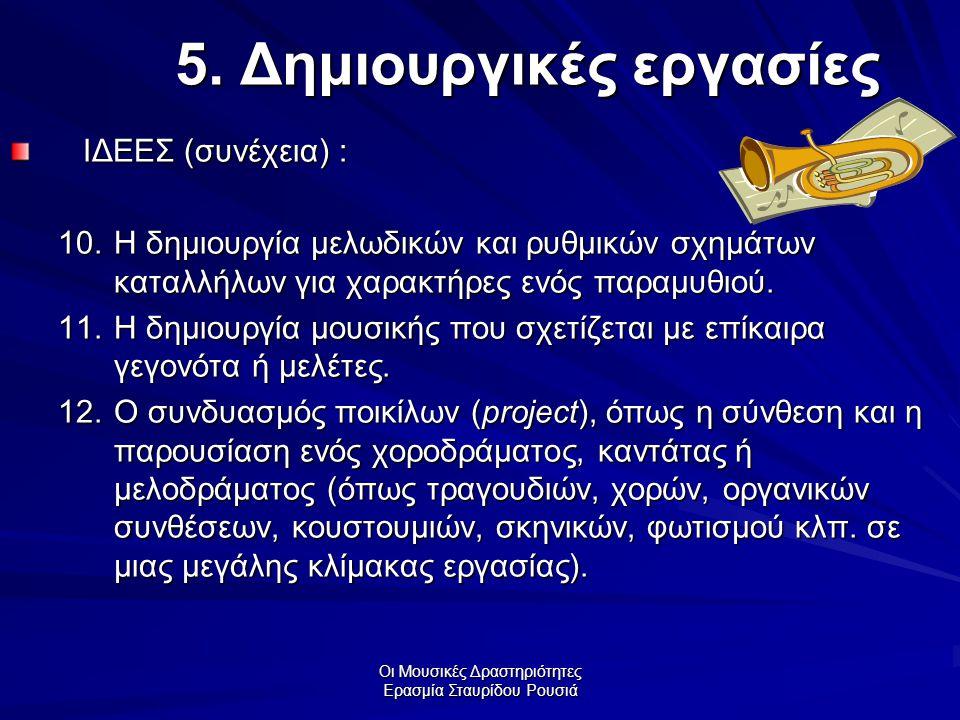 Οι Μουσικές Δραστηριότητες Ερασμία Σταυρίδου Ρουσιά 5. Δημιουργικές εργασίες ΙΔΕΕΣ (συνέχεια) : ΙΔΕΕΣ (συνέχεια) : 10.Η δημιουργία μελωδικών και ρυθμι