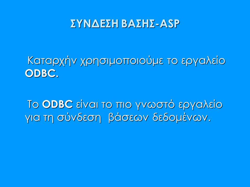ΣΥΝΔΕΣΗ ΒΑΣΗΣ-ASP Καταρχήν χρησιμοποιούμε το εργαλείο ODBC. Καταρχήν χρησιμοποιούμε το εργαλείο ODBC. Το ODBC είναι το πιο γνωστό εργαλείο για τη σύνδ