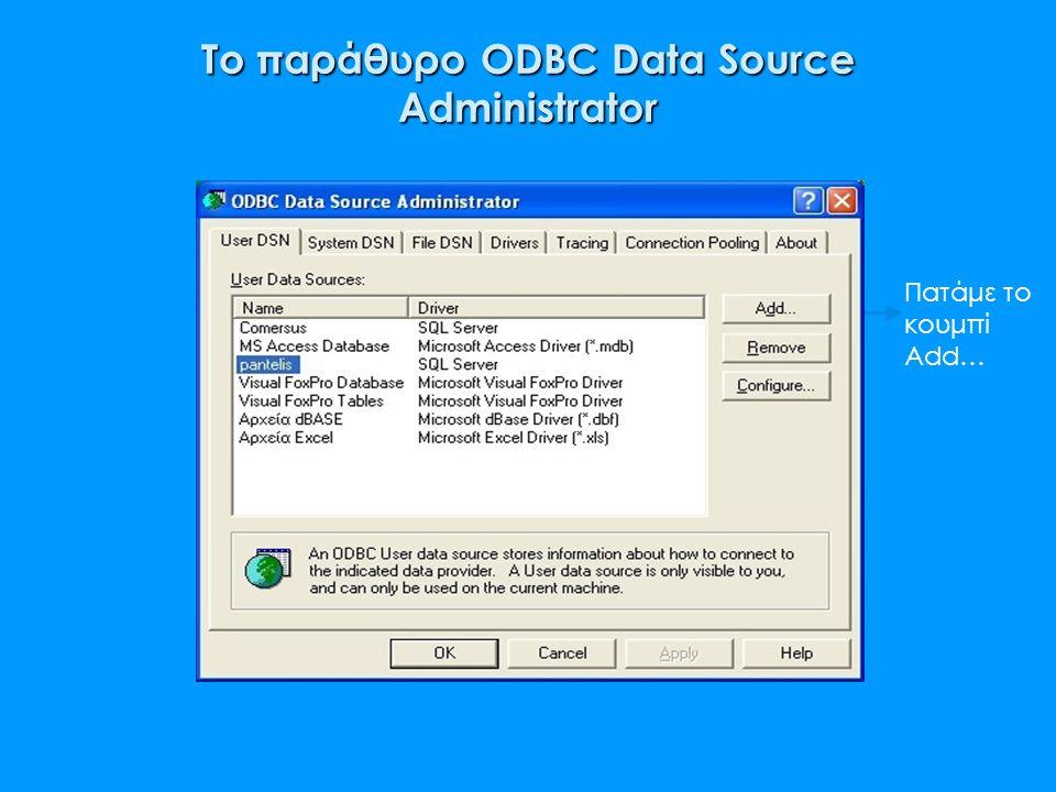 Το παράθυρο ODBC Data Source Administrator Πατάμε το κουμπί Add…