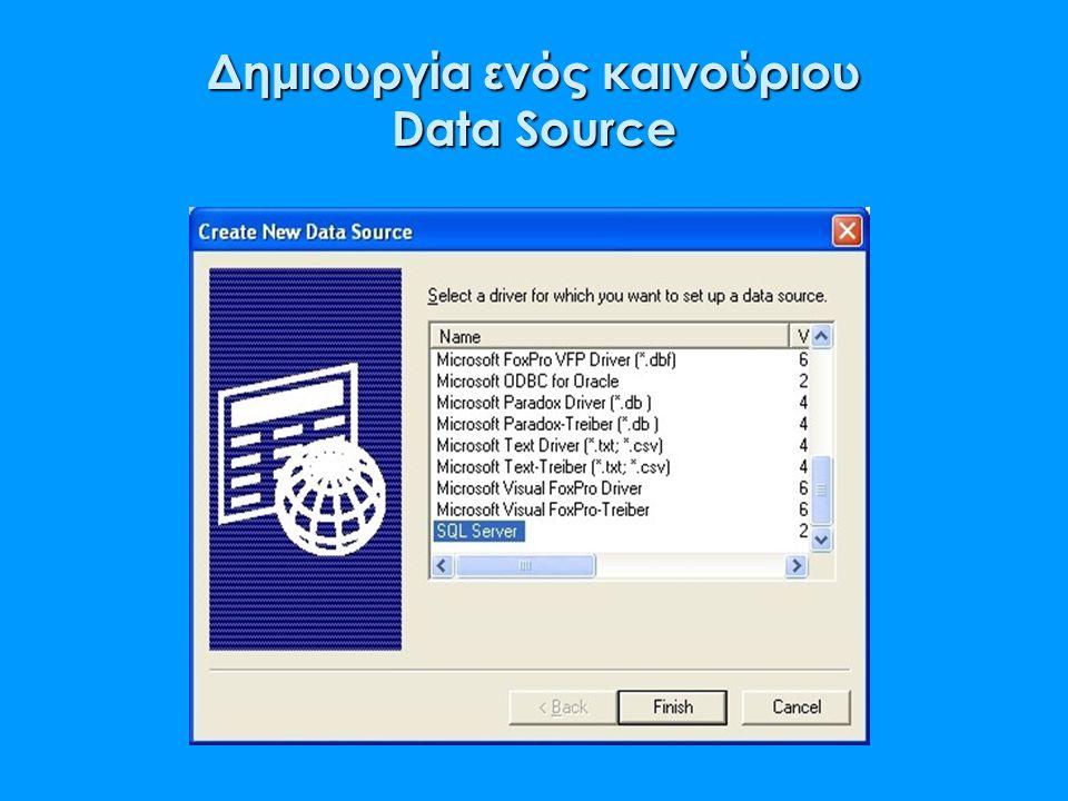 Δημιουργία ενός καινούριου Data Source