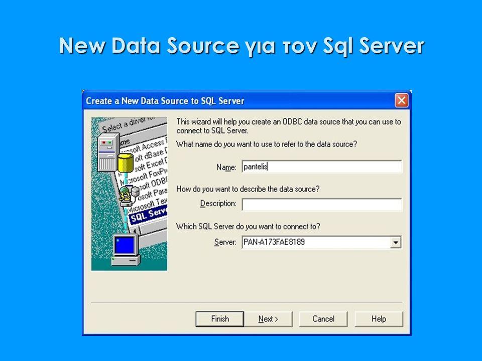New Data Source για τον Sql Server