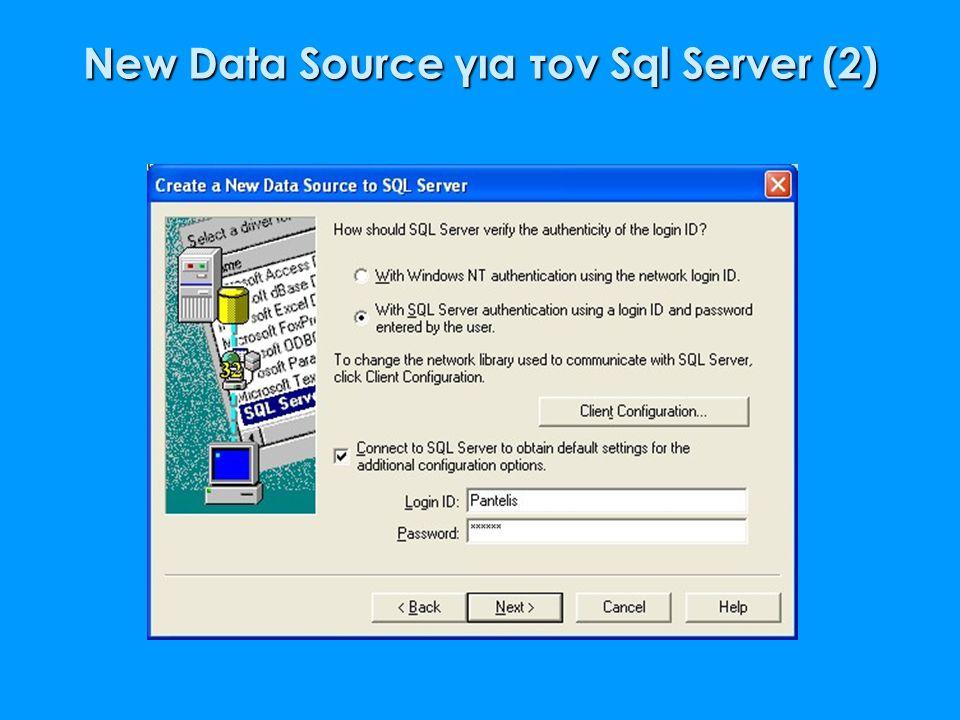 New Data Source για τον Sql Server (2)