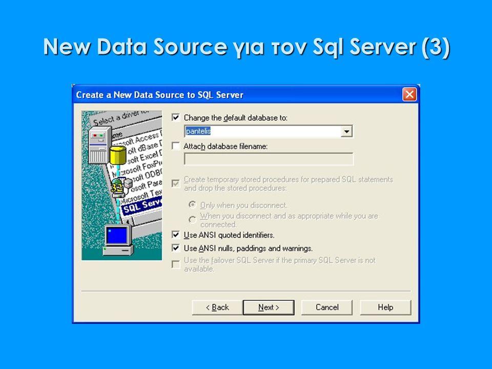 New Data Source για τον Sql Server (3)