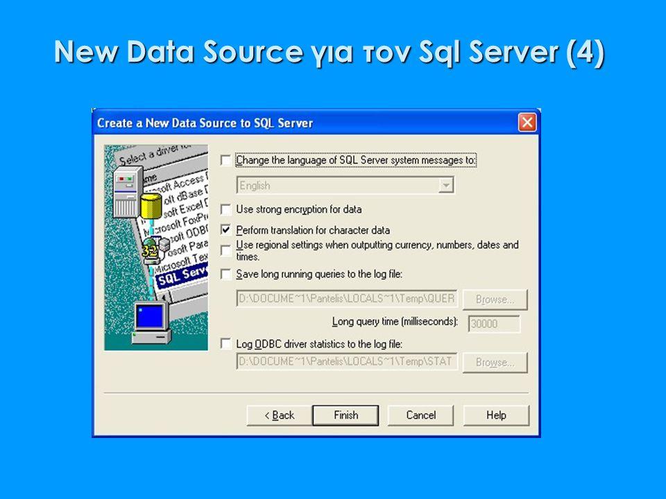 New Data Source για τον Sql Server (4)