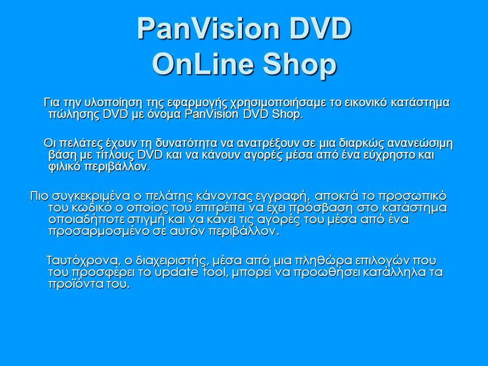 PanVision DVD OnLine Shop Για την υλοποίηση της εφαρμογής χρησιμοποιήσαμε το εικονικό κατάστημα πώλησης DVD με όνομα PanVision DVD Shop. Για την υλοπο