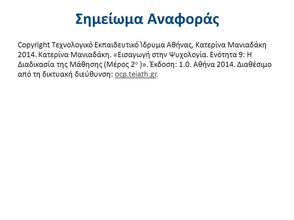 Σημείωμα Αναφοράς Copyright Τεχνολογικό Εκπαιδευτικό Ίδρυμα Αθήνας, Κατερίνα Μανιαδάκη 2014. Κατερίνα Μανιαδάκη. «Εισαγωγή στην Ψυχολογία. Ενότητα 9: