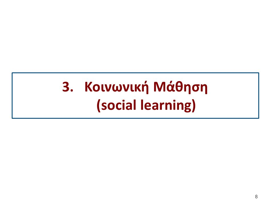 8 3.Κοινωνική Μάθηση (social learning)