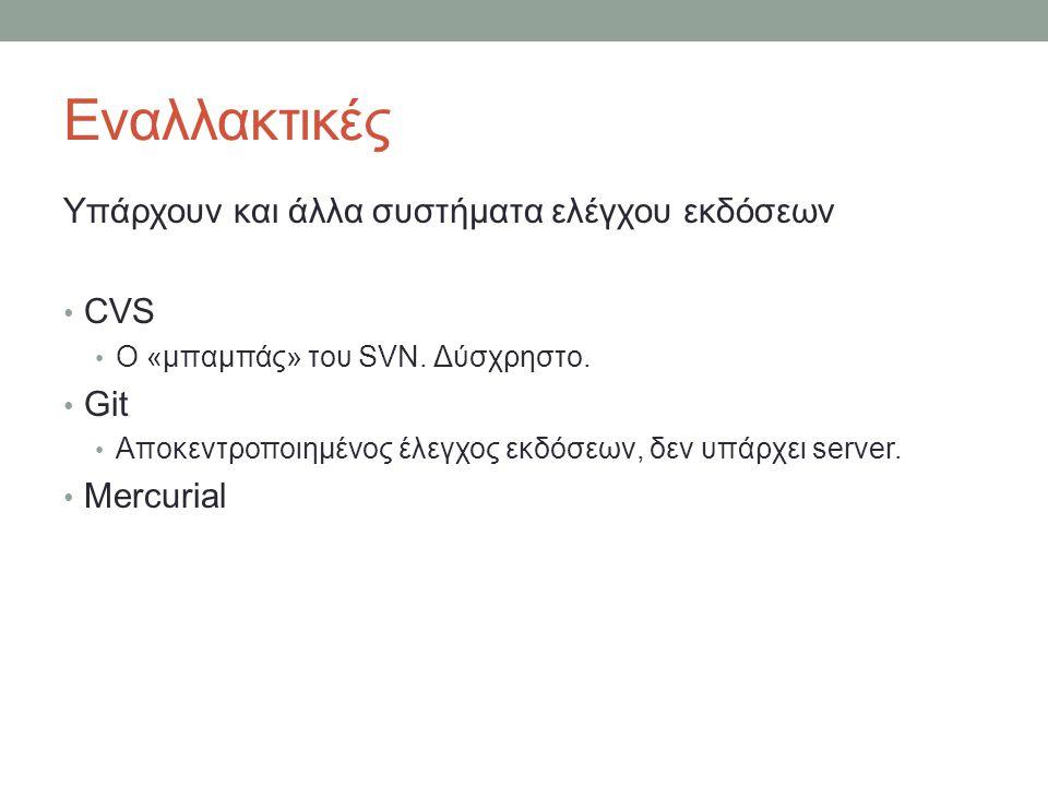 Εναλλακτικές Υπάρχουν και άλλα συστήματα ελέγχου εκδόσεων CVS Ο «μπαμπάς» του SVN.