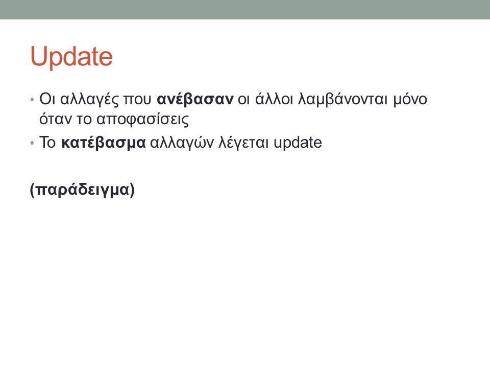 Update Οι αλλαγές που ανέβασαν οι άλλοι λαμβάνονται μόνο όταν το αποφασίσεις Το κατέβασμα αλλαγών λέγεται update (παράδειγμα)