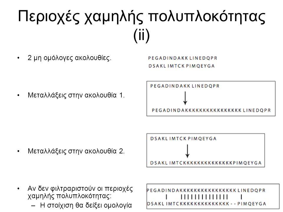 Περιοχές χαμηλής πολυπλοκότητας (ii) 2 μη ομόλογες ακολουθίες. Μεταλλάξεις στην ακολουθία 1. Μεταλλάξεις στην ακολουθία 2. Αν δεν φιλτραριστούν οι περ