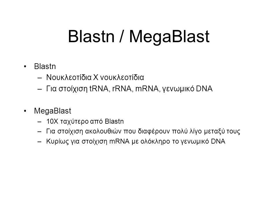 Blastn / MegaBlast Blastn –Νουκλεοτίδια Χ νουκλεοτίδια –Για στοίχιση tRNA, rRNA, mRNA, γενωμικό DNA MegaBlast –10Χ ταχύτερο από Blastn –Για στοίχιση α