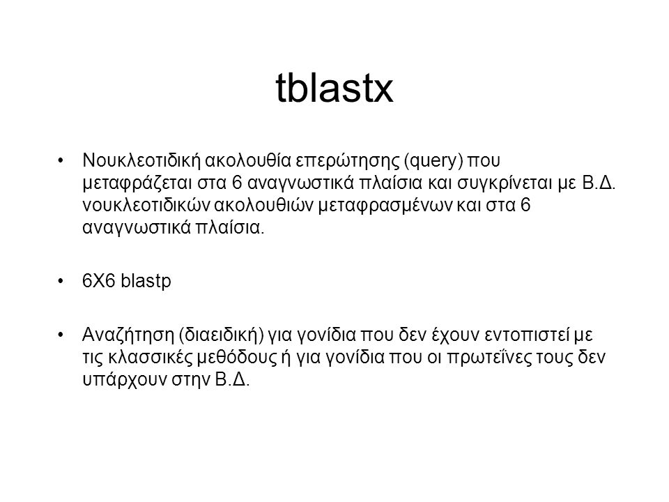 tblastx Νουκλεοτιδική ακολουθία επερώτησης (query) που μεταφράζεται στα 6 αναγνωστικά πλαίσια και συγκρίνεται με Β.Δ. νουκλεοτιδικών ακολουθιών μεταφρ
