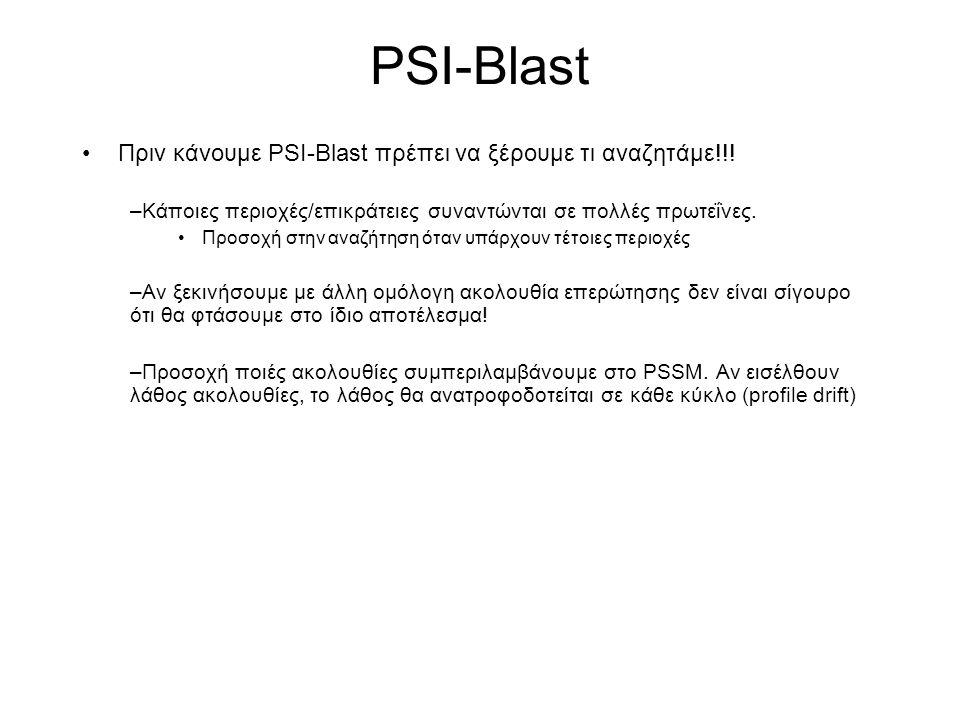 Πριν κάνουμε PSI-Blast πρέπει να ξέρουμε τι αναζητάμε!!! –Κάποιες περιοχές/επικράτειες συναντώνται σε πολλές πρωτεΐνες. Προσοχή στην αναζήτηση όταν υπ