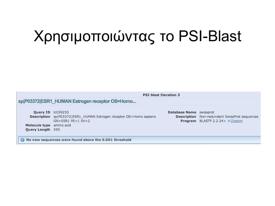 Χρησιμοποιώντας το PSI-Blast