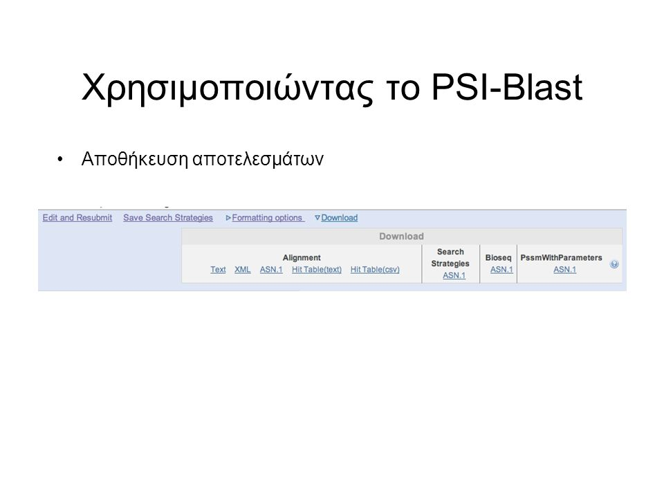 Χρησιμοποιώντας το PSI-Blast Αποθήκευση αποτελεσμάτων