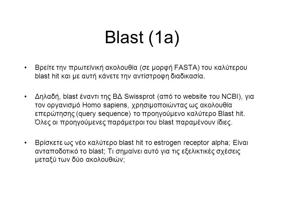 Blast (1a) Βρείτε την πρωτεϊνική ακολουθία (σε μορφή FASTA) του καλύτερου blast hit και με αυτή κάνετε την αντίστροφη διαδικασία. Δηλαδή, blast έναντι