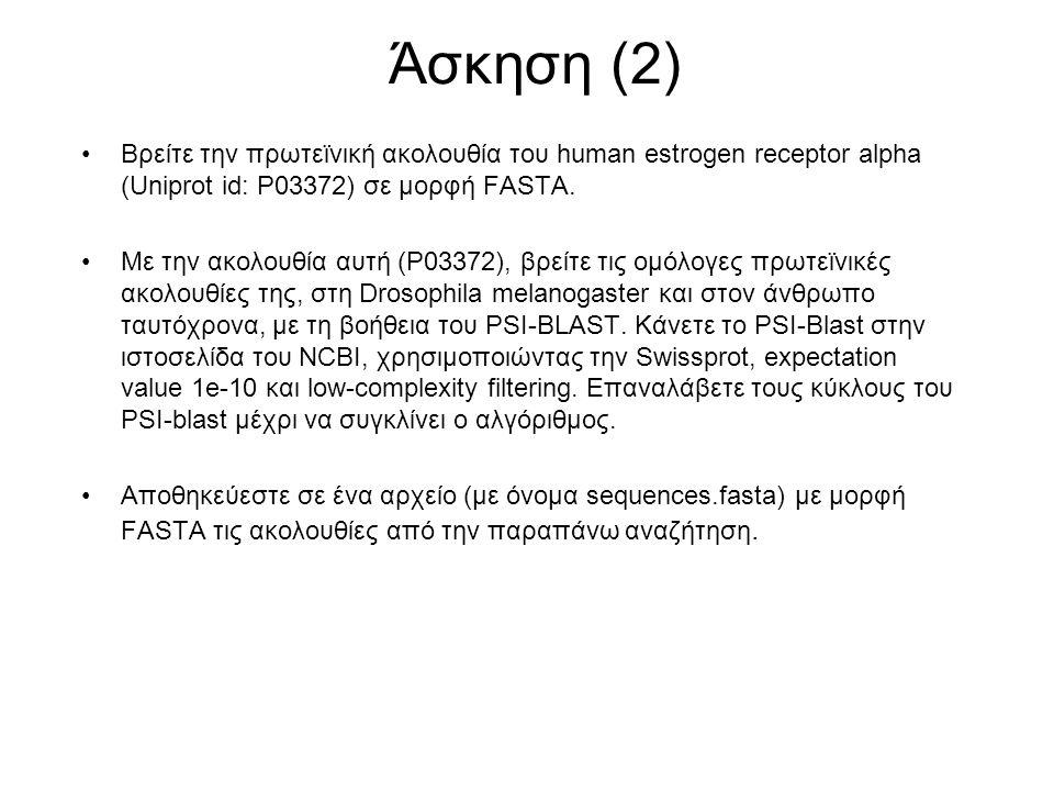 Άσκηση (2) Βρείτε την πρωτεϊνική ακολουθία του human estrogen receptor alpha (Uniprot id: P03372) σε μορφή FASTA. Με την ακολουθία αυτή (P03372), βρεί