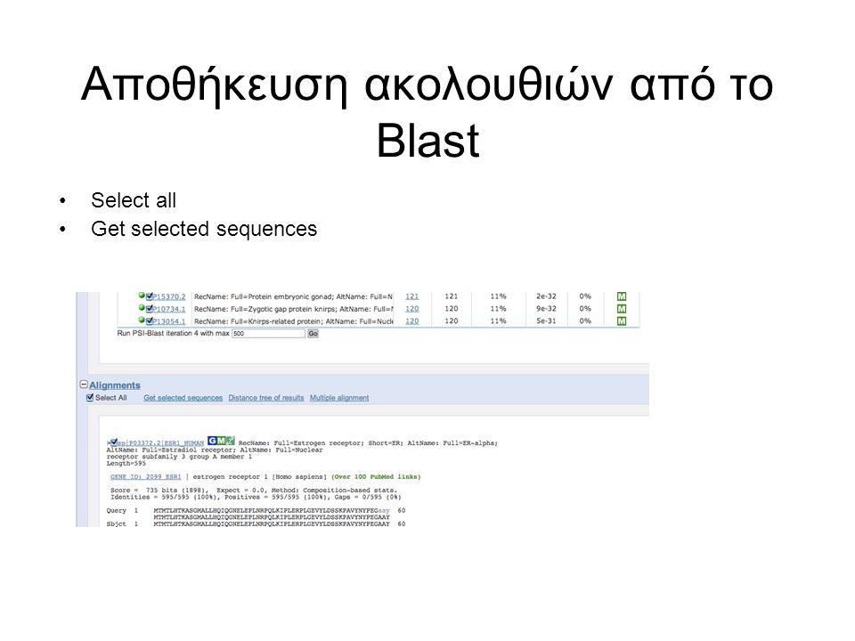 Αποθήκευση ακολουθιών από το Blast Select all Get selected sequences
