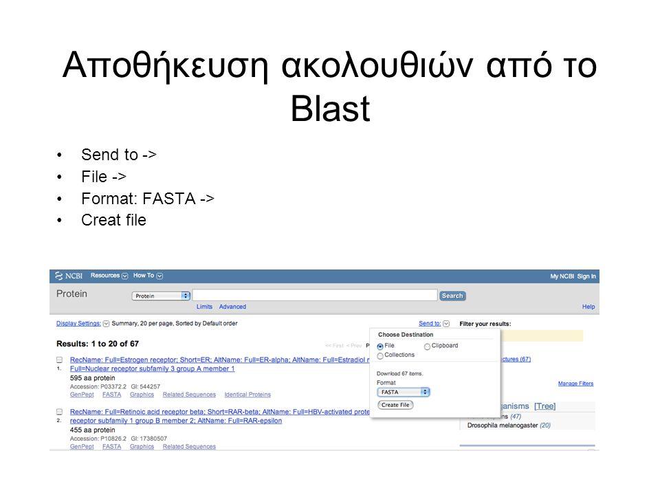Αποθήκευση ακολουθιών από το Blast Send to -> File -> Format: FASTA -> Creat file