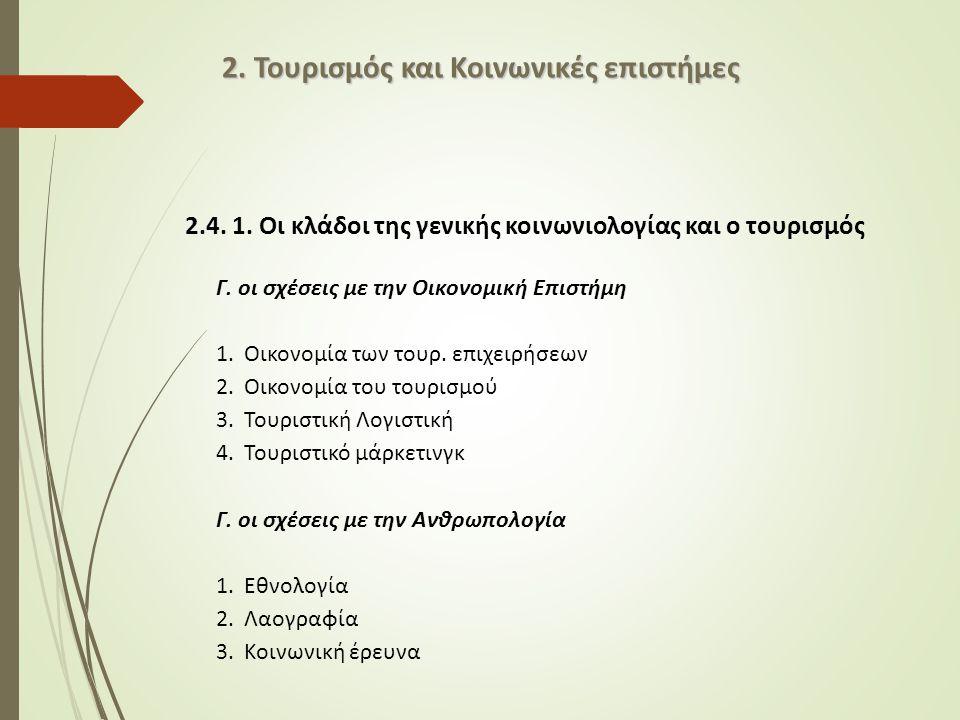 2.4.1. Οι κλάδοι της γενικής κοινωνιολογίας και ο τουρισμός Γ.