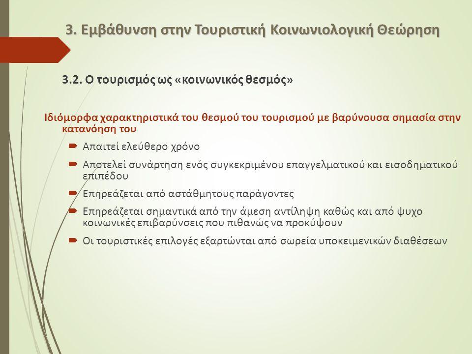 3.Εμβάθυνση στην Τουριστική Κοινωνιολογική Θεώρηση 3.2.