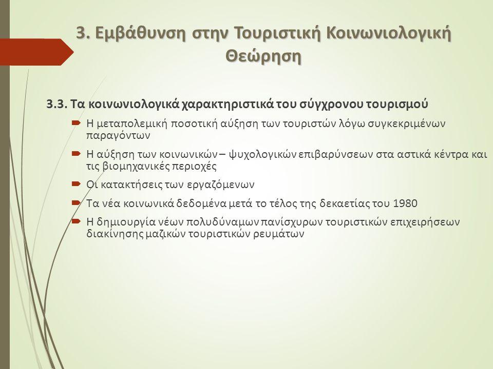3.Εμβάθυνση στην Τουριστική Κοινωνιολογική Θεώρηση 3.3.