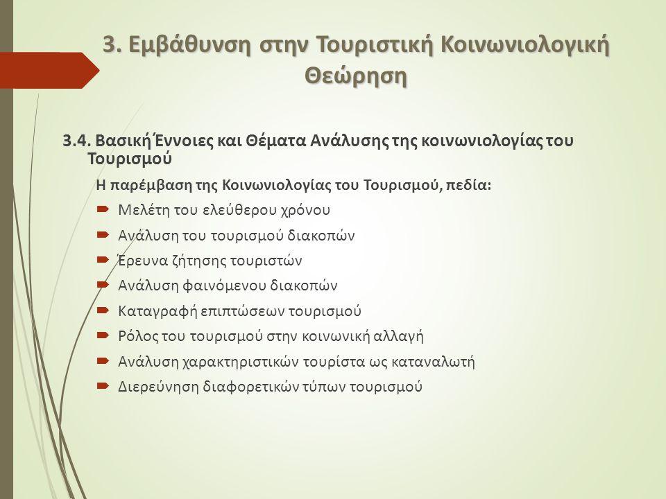 3.Εμβάθυνση στην Τουριστική Κοινωνιολογική Θεώρηση 3.4.