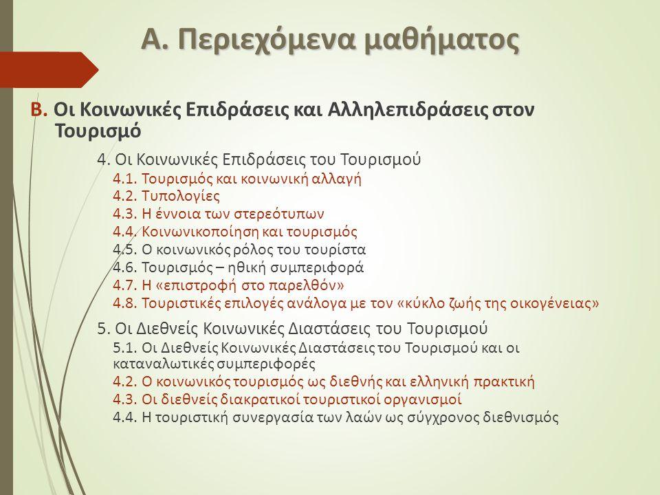 Α.Περιεχόμενα μαθήματος Β. Οι Κοινωνικές Επιδράσεις και Αλληλεπιδράσεις στον Τουρισμό 4.