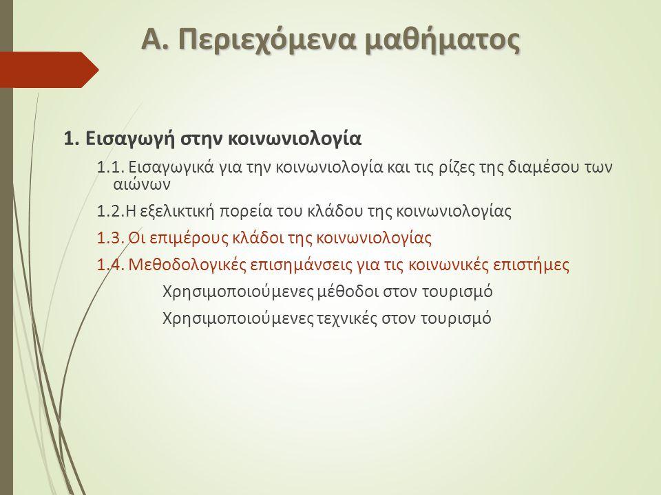Α.Περιεχόμενα μαθήματος 1. Εισαγωγή στην κοινωνιολογία 1.1.