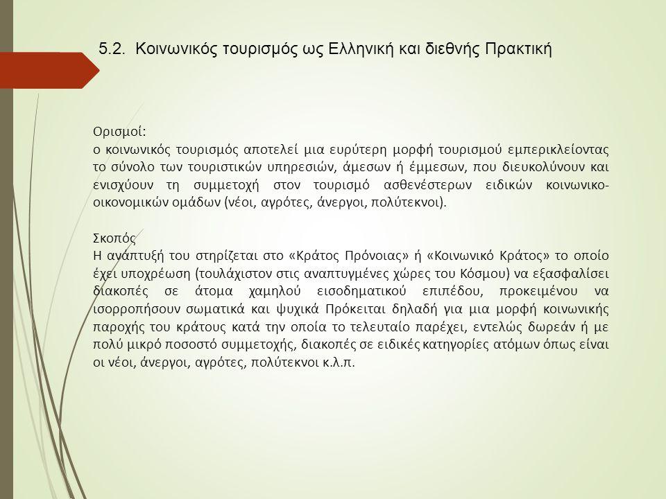 5.2. Κοινωνικός τουρισμός ως Ελληνική και διεθνής Πρακτική Ορισμοί: ο κοινωνικός τουρισμός αποτελεί μια ευρύτερη μορφή τουρισμού εμπερικλείοντας το σύ