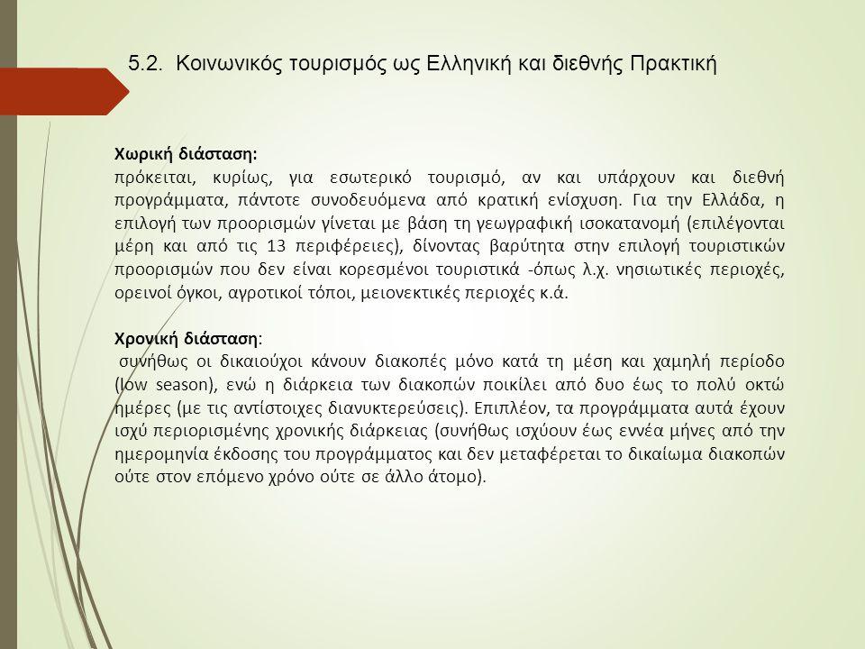 5.2. Κοινωνικός τουρισμός ως Ελληνική και διεθνής Πρακτική Χωρική διάσταση: πρόκειται, κυρίως, για εσωτερικό τουρισμό, αν και υπάρχουν και διεθνή προγ