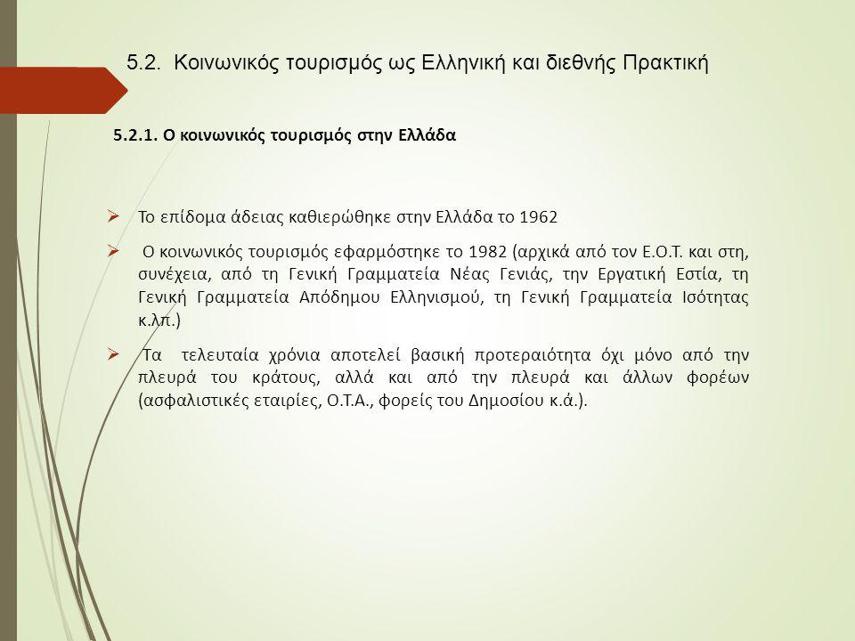5.2.1. Ο κοινωνικός τουρισμός στην Ελλάδα  Το επίδομα άδειας καθιερώθηκε στην Ελλάδα το 1962  Ο κοινωνικός τουρισμός εφαρμόστηκε το 1982 (αρχικά από