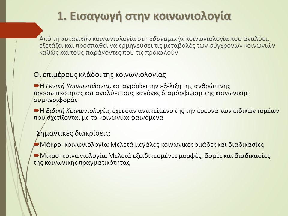 1. Εισαγωγή στην κοινωνιολογία Από τη «στατική» κοινωνιολογία στη «δυναμική» κοινωνιολογία που αναλύει, εξετάζει και προσπαθεί να ερμηνεύσει τις μεταβ