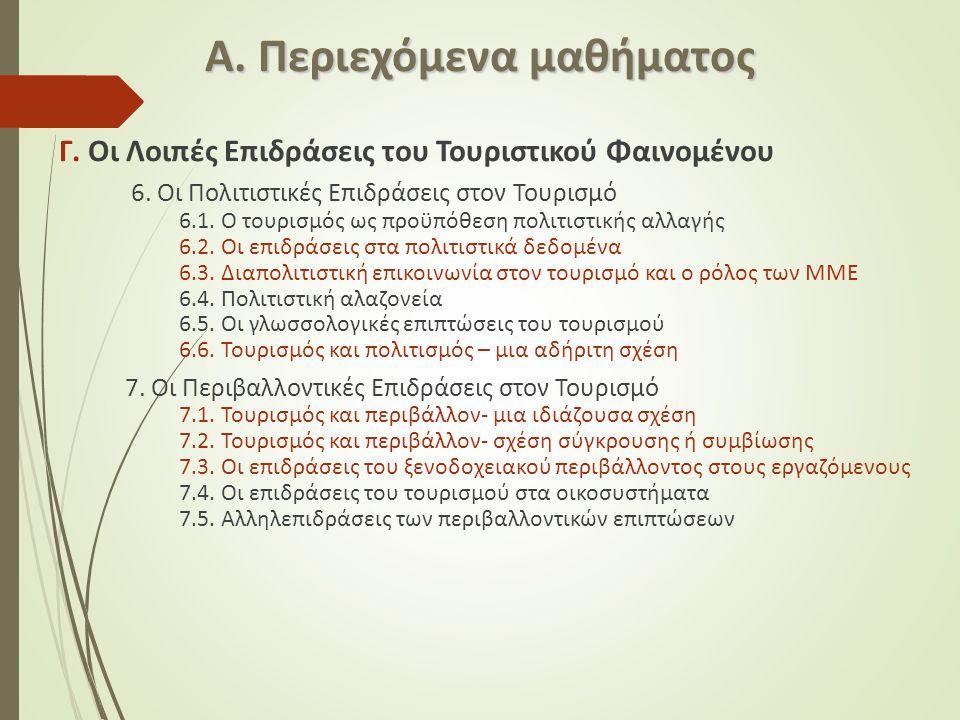 Α.Περιεχόμενα μαθήματος Γ. Οι Λοιπές Επιδράσεις του Τουριστικού Φαινομένου 6.