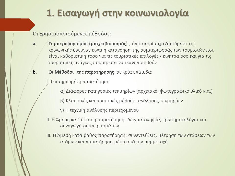 1. Εισαγωγή στην κοινωνιολογία Οι χρησιμοποιούμενες μέθοδοι : a.Συμπεριφορισμός (μπιχειβιορισμός), όπου κυρίαρχο ζητούμενο της κοινωνικής έρευνας είνα