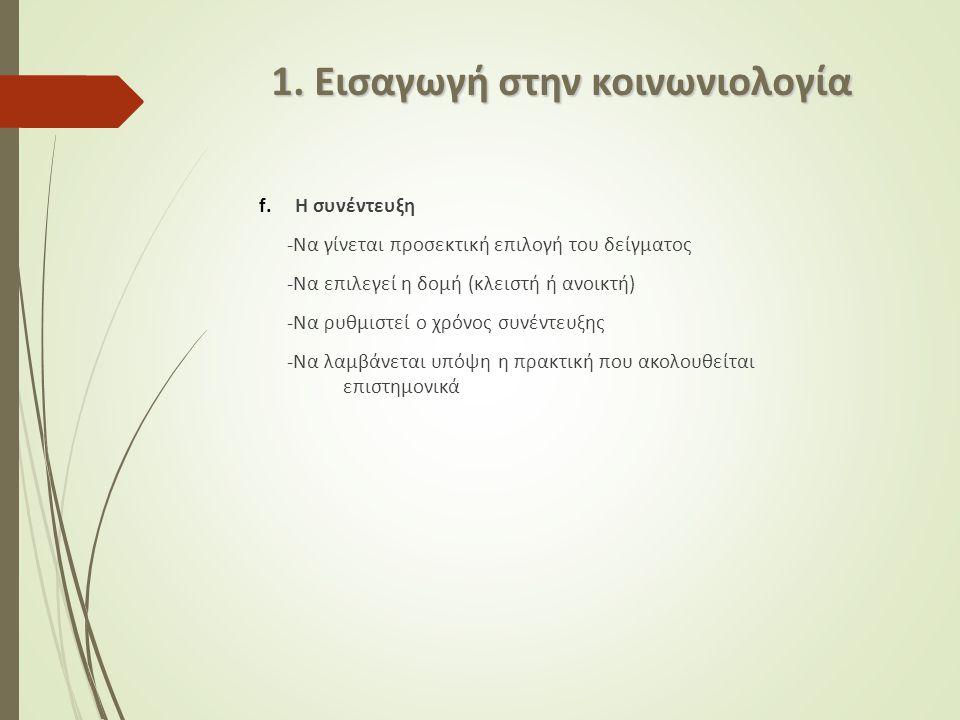 f.Η συνέντευξη -Να γίνεται προσεκτική επιλογή του δείγματος -Να επιλεγεί η δομή (κλειστή ή ανοικτή) -Να ρυθμιστεί ο χρόνος συνέντευξης -Να λαμβάνεται υπόψη η πρακτική που ακολουθείται επιστημονικά 1.