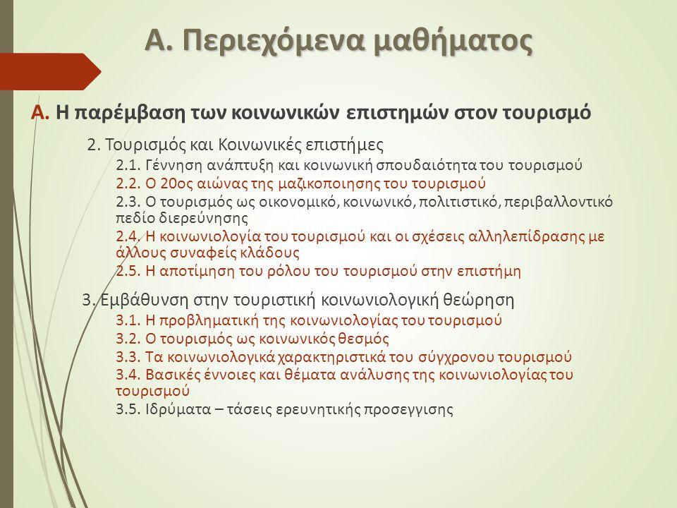 Α.Περιεχόμενα μαθήματος Α. Η παρέμβαση των κοινωνικών επιστημών στον τουρισμό 2.