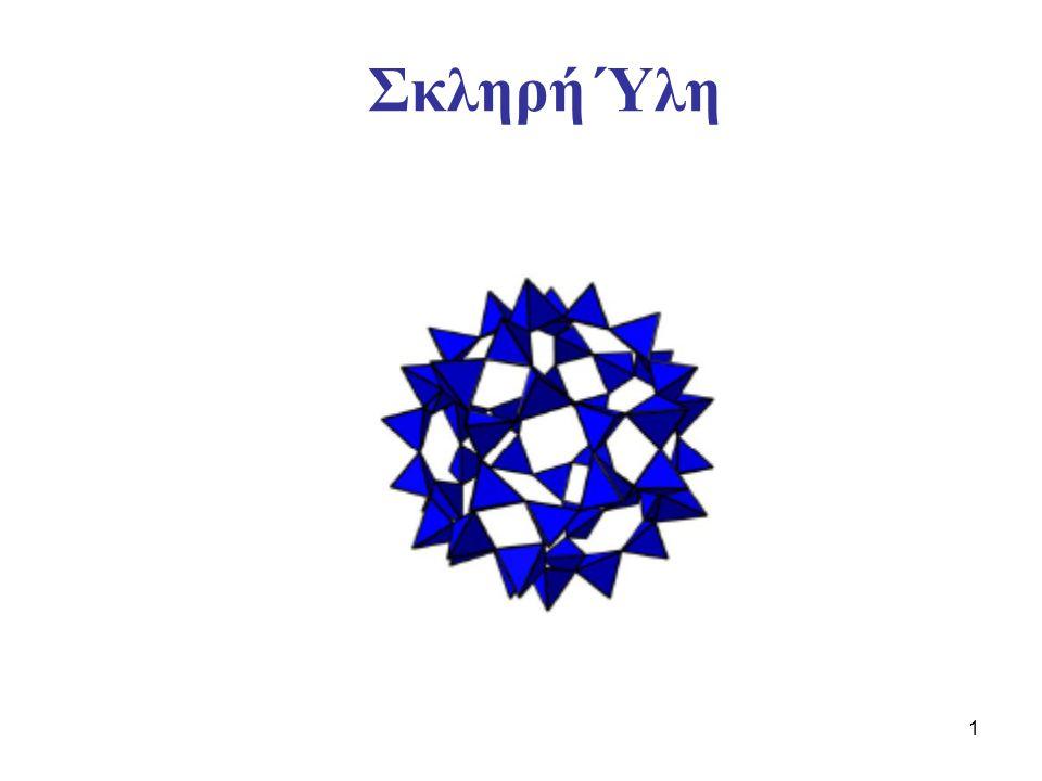 32 Φυλλόμορφοι Πηλοί Smectite: παρράληλες δομές από Τετράεδρά [SiO 4 ] και οκτάεδρα [Al(O, OH) 6 ].