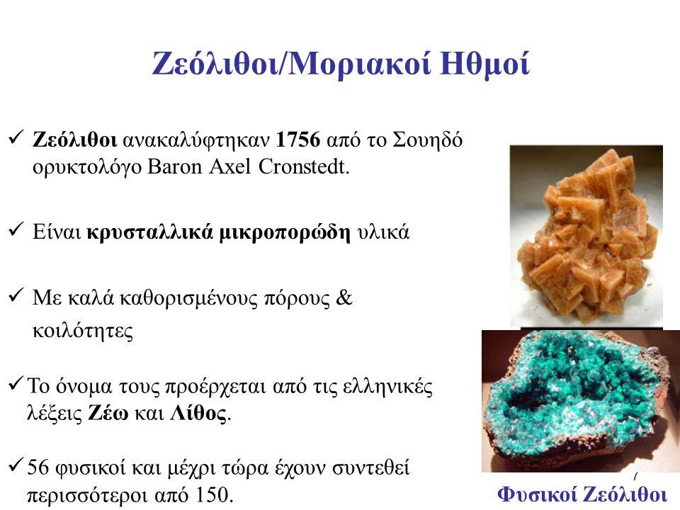 7 Ζεόλιθοι/Μοριακοί Ηθμοί Ζεόλιθοι ανακαλύφτηκαν 1756 από το Σουηδό ορυκτολόγο Baron Axel Cronstedt. Είναι κρυσταλλικά μικροπορώδη υλικά Με καλά καθορ